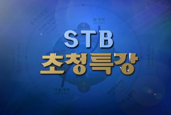 STB 초청 특강