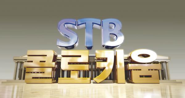 STB 콜로키움
